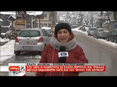 Στα «λευκά» η Δυτική Μακεδονία-Χαμηλές θερμοκρασίες-Κλειστά σχολεία | 18/12/18 | ΕΡΤ