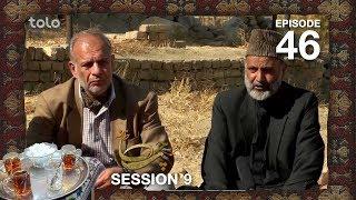 Chai Khana - Season 9 - Ep.46