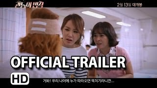 Nonton                  The Law Of Pleasures Official Trailer  2014  Film Subtitle Indonesia Streaming Movie Download
