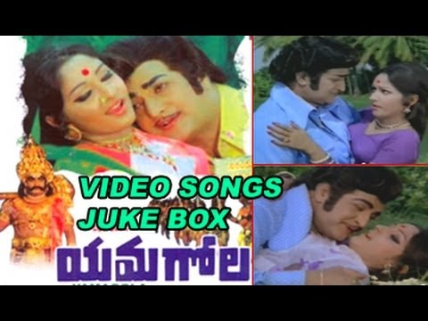 Yamagola Video Songs Juke Box || NTR || Jayaprada