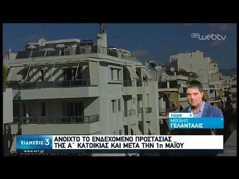 Ανοιχτό το ενδεχόμενο προστασίας της Α κατοικίας και μετά την 1η Μαϊου | 01/04/2020 | ΕΡΤ