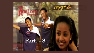 Ethiopian Movie - Tamra  Part 3