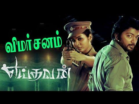 Yeidhavan Movie Review & Rating | Kalaiyarasan | Satna Titus | Tamil Cinema Review