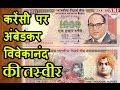 Indian currency पर दिखेगी BR Ambedkar और Swami Vivekanand की तस्वीर!