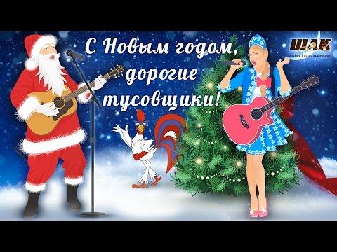 ШТусовка ШАК. Новогодний концерт-онлайн в прямом эфире (запись)