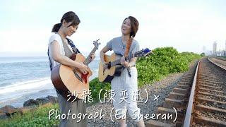 沙龍 (陳奕迅) x Photograph (Ed Sheeran) by Robynn and Kendy %e4%b8%ad%e5%9c%8b%e9%9f%b3%e6%a8%82%e8%a6%96%e9%a0%bb