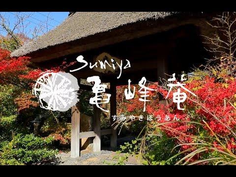 京都 湯の花温泉旅館 すみや亀峰菴