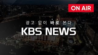 Video [LIVE] 당신의 하루, 대한민국의 오늘 KBS뉴스 MP3, 3GP, MP4, WEBM, AVI, FLV November 2018