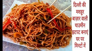 Hello Foodaholics, I hope u guys doing great. Check out this new easy yet delicious recipe of Veg chowmein/Veg Noodles..with few easy steps and make your special moments even more special with delicious dishes on my channel..keep watching