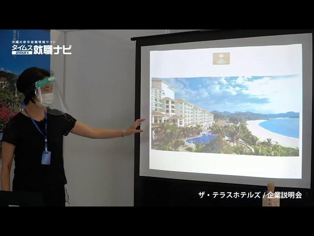 5/28就職フォーラムMAY【ザ・テラスホテルズ】
