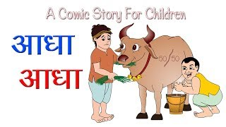 Video आधा आधा I Funny Tales I Happy Bachpan I Golden Ball download in MP3, 3GP, MP4, WEBM, AVI, FLV January 2017