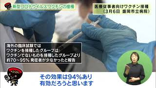 【第5回】新型コロナウイルスワクチンの接種 ~発症予防と円滑な接種に向けて~