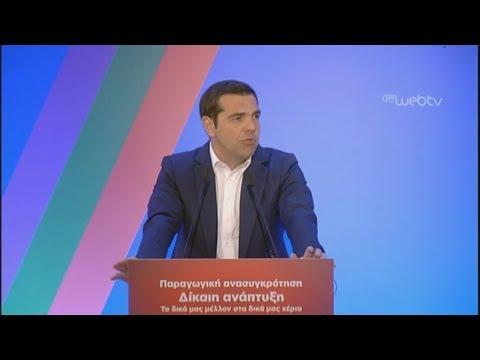 Αλ.Τσίπρας: Οδεύουμε σε καθαρή έξοδο από τα μνημόνια χωρίς νέες δεσμεύσεις