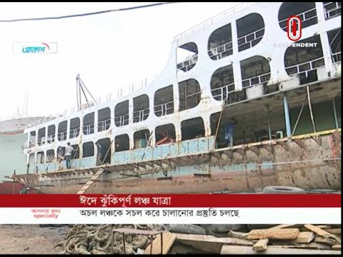 Launch repair in Keraniganj dockyard (26-05-2019) Courtesy: Independent TV