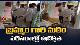 High Tension At Kadapa Brahmamgari Matam Area, Locals Block Brahmins