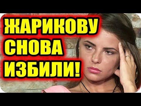 ДОМ 2 СВЕЖИЕ НОВОСТИ раньше эфира 26 июня 2018 (26.06.2018) - DomaVideo.Ru