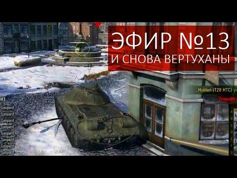 WоТ Эпичный спорт 13 - DomaVideo.Ru