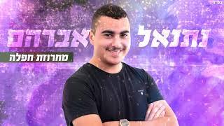 הזמר נתנאל אברהם - מחרוזת חפלה