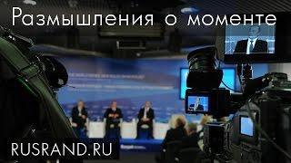 Путинская речь на сочинском Валдае