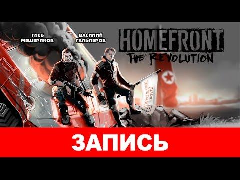Homefront: The Revolution. Революция по-американски
