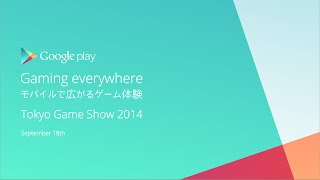 "Tokyo Game Show 2014 Keynote presentation: ""Gaming everywhere - モバイルで広がるゲーム体験"""