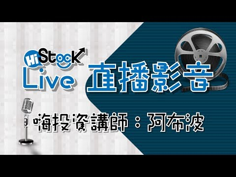 12/15 阿布波-線上即時台股問答講座