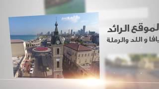 موقع يافا 48 في عيون أهالي يافا بعد مرور 8 أعوام على انطلاقته