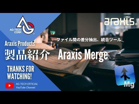 ファイル比較(diff) / マージ ツール Araxis Merge 製品紹介