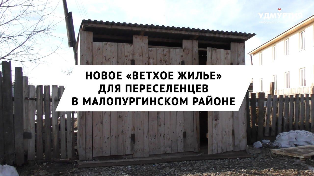 """Новое """"ветхое жилье"""" для переселенцев в Малопургинском районе"""