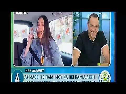 "Video - Ήβη Αδάμου: ""Η μητέρα μου είναι από τη Βουλγαρία"" (vid)"