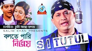 Video Bolte Pari Nirbhoye - S.I. Tutul | Hao Jodi Nil Akash | Movie Tumi Acho Hridoye MP3, 3GP, MP4, WEBM, AVI, FLV Agustus 2019