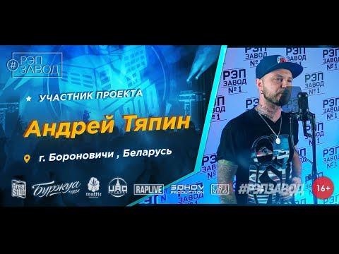 """572-ой выпуск проекта """"Рэп Завод"""" с участием Андрея Тяпина."""