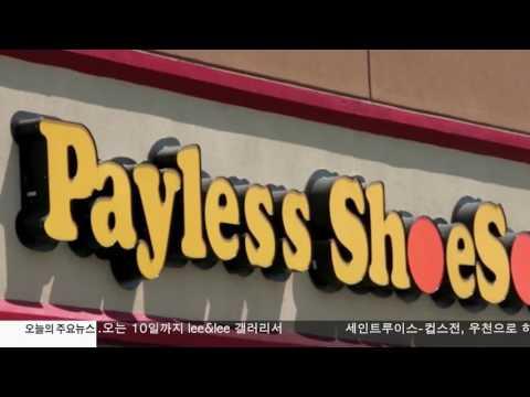 '페이레스 슈소스' 파산보호 신청 4.05.17 KBS America News