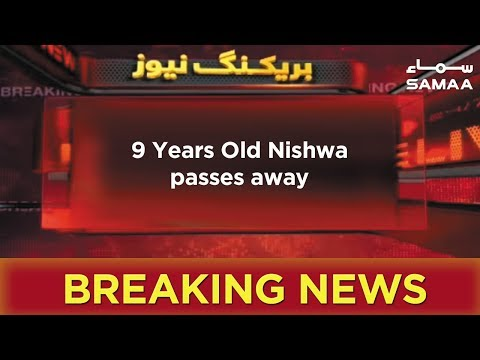 Breaking News | 9 Years Old Nishwa Passes Away | 22 April 2019