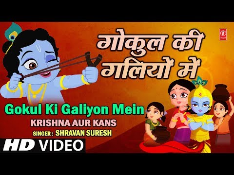 Video Gokul Ki Galiyon Mein [Full HD Song] By Shravan Suresh I Krishan Aur Kans download in MP3, 3GP, MP4, WEBM, AVI, FLV January 2017