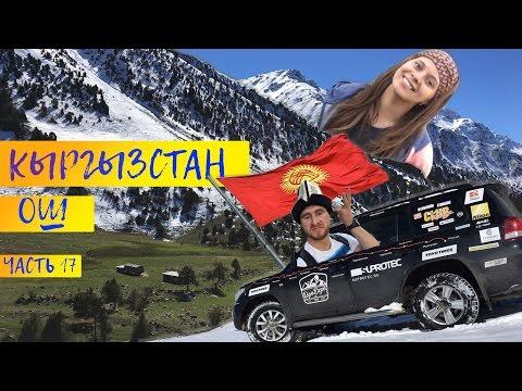 Магадан - Москва, через 6 стран. Серия 17 (Кыргызстан) Памирский тракт, дорога на Ош (застряли). (видео)