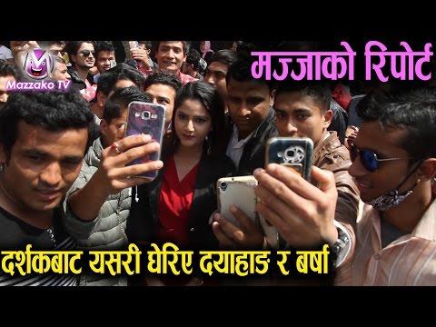 Video Dayahang Rai || Barsha Siwakoti || दर्शकहरुबाट यसरी घेरिए || Lappan Chappan || Mazzako TV download in MP3, 3GP, MP4, WEBM, AVI, FLV January 2017