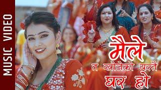 Maile Ta khojeko Yestai Ghar Ho - Sangi Adhikari Pokhrel
