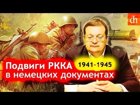 Подвиги РККА в немецких документах/Алексей Исаев - DomaVideo.Ru