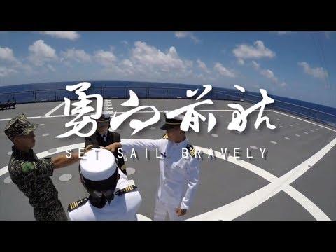 【敦睦遠航】微電影:勇向前航上
