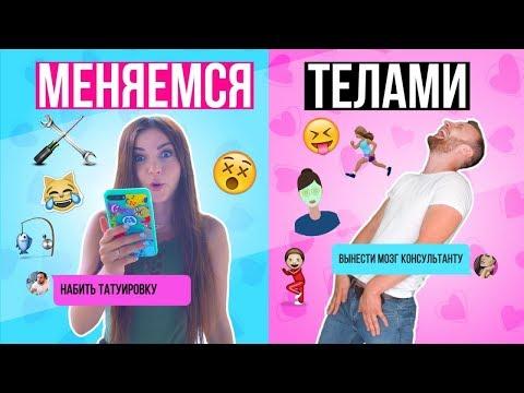 МЕНЯЕМСЯ ТЕЛАМИ С ПАРНЕМ | Руслан набил мне ТАТУ (видео)