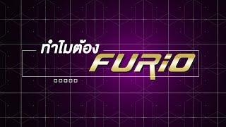 ทำไมต้อง FURIO ?