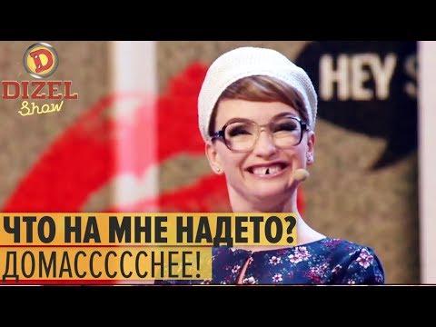 Секс по телефону: как выглядят работницы индустрии – Дизель Шоу 2018 | ЮМОР IСТV - DomaVideo.Ru