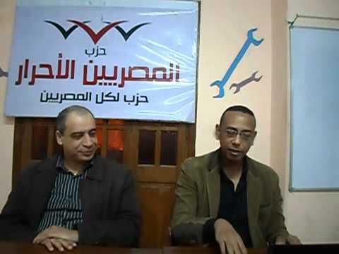 التمويل السياسى فى المجتمع المصرى - د. مصطفى خميس