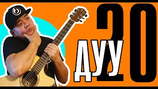 Download Lagu Daavka & Muba - 20 дууг гитарын 5 барилтанд | Орцны дуунууд (Ortsnii duunuud) Mp3