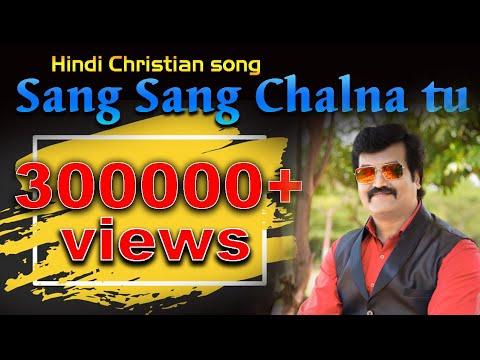 Video Very heart touching New Hindi Christian worship song - Sang sang chalna tu pastor Jitendra Gaikwad download in MP3, 3GP, MP4, WEBM, AVI, FLV January 2017