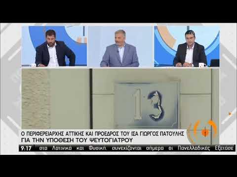 Ο Γιώργος Πατούλης για την υπόθεση του ψευτογιατρού | 22/06/2020 | ΕΡΤ