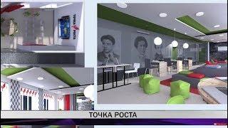 """В поселке Уралец для школьников откроют центр """"Точка роста"""""""