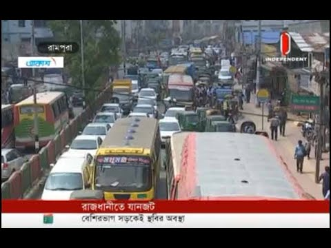 Traffic jam may increase in the last part of Ramadan (20-05-2019) Courtesy: Independent TV