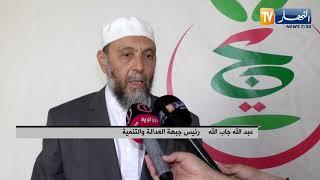 عبد الله جاب الله: رسالة طالب الإبراهيمي جاءت تعبيرا عن الوعي العميق للأزمة التي تمر بها البلاد